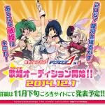 マクロス⊿歌姫オーディション