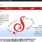 第三回株式会社S新人オーディション
