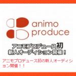 アニモプロデュース新人俳優声優オーディション