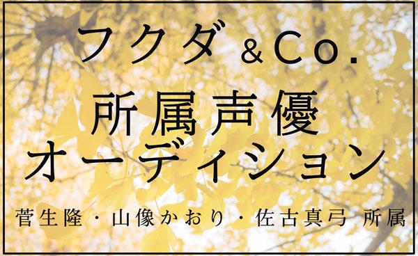 フクダ&Co.声優オーディション